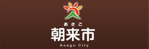 朝来市役所ホームページ