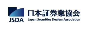 日本証券業協会