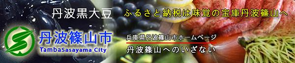 丹波篠山市役所ホームページ